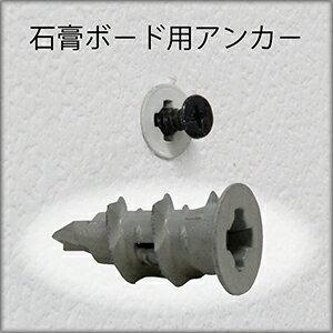 石膏ボ−ド用アンカ−