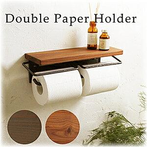 木製 トイレットペーパーホルダー ダブル【日本製】** アンティーク アイアン …