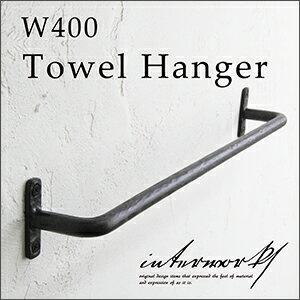 【アイアン タオルハンガ− アンティーク】手作りにより表現された 鉄の質感、風合いが他にはな...