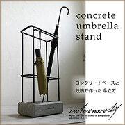 アイアン コンクリート おしゃれ スタンド アンブレラ コンパクト シンプル インダストリアル デザイン デザイナーズ