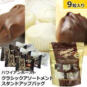 ハワイアンホースト クラシックアソートメントスタンドアップバッグ チョコレート