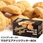 ハワイアンホーストマカデミアナッツクッキーBOX(85g)【あす楽対応_関東】【YDKG-kd】