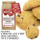 【HALEIWA】ハレイワチョコレートチップマカダミアナッツクッキー85g【あす楽対応_関東】【YDKG-kd】【RCP】