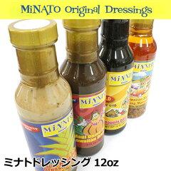 MINATO ミナトドレッシング 12 oz(354ml)パイナップルゴマ/マウイオニオンポン…