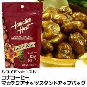 ハワイアンホースト コーヒー マカダミアナッツ スタンドアップバッグ