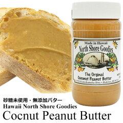 原材料はピーナッツとココナッツだけ☆究極の無添加ピーナッツバター★なめらか&クリーミーで...
