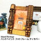 【IslandHeritageアイランドヘリテージ/アイランドヘリテイジ】ハンドペイントフォトフレームティキバー【あす楽対応_関東】【YDKG-kd】【RCP】【楽ギフ_包装】【ハワイアン雑貨/ハワイ雑貨】