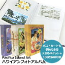 ハワイアン フォトアルバム 160ポケット(160枚)<Hawaii Bound ALBL255/Memories of Paradise ALBL248/Vintage South Seas ALBL276>写真入れ/フォトブック/Pacifica Island Art【あす楽対応_関東】【YDKG-kd】【RCP】【楽ギフ_包装】【ハワイアン 雑貨 ハワイ雑貨】
