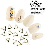[\1080以上お買い上げでDM便送料無料]メタルネイルパーツ三角形3x3mm/4x4mm/3x5mmフラットメタルパーツ[トライアングル]ゴールド・シルバー抜き三角形ジェルネイルネイルパーツプレート約60個