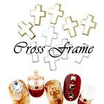 [\1080以上お買い上げでDM便送料無料]クロスフレーム十字架フレームメタルパーツ5個入スタッズネイルパーツアートジェルネイルクロス十字架