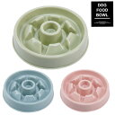 フードボウル 犬 ドッグ ペット用品 食器 犬の皿 お皿 早食い防止 フードボール スローフード ダイエットグッズ 食べ過ぎ 抑制 ゆっくり エサ入れ 食事 餌入れ 送料無料
