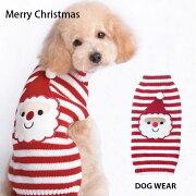 セーター Tシャツ トップス ドッグウェア サンタクロース クリスマス ネコポス
