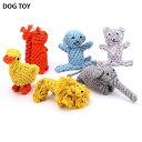 犬用 おもちゃ ワンちゃん用 犬 いぬ ドッグ ロープ アニマル ぬいぐるみ ペットグッズ ペット用品 オモチャ デンタルケア 遊び 送料無料