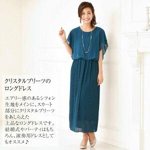 466a7e6267b49 送料無料 クリスタルプリーツの ロングドレス 小さいサイズ 大きい ...