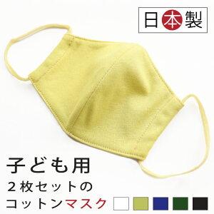 子ども用 立体マスク 布マスク 日本製 マスク 2枚セット 綿マスク コットンマスク 洗えるマスク 洗える 小さめ 子ども キッズ キッズサイズ 男の子 女の子 洗い替え 繰り返し 使える 綿 調整可能 ジュニア 子どもサイズ 国産 立体 白 黒 青 緑 黄色 夏 夏用 涼しい 在庫あり