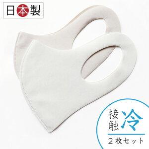 冷感マスク 夏用 接触冷感マスク マスク 2枚セット 洗えるマスク 日本製 大人 冷やしマスク 夏用マスク 洗える 大人用 男性用 女性用 ユニセックス ナツノマスク 使える レディース メンズ 国産 立体 立体マスク 軽量 痛くない 伸縮性あり 伸びる 夏 涼しい ひんやり