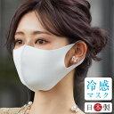 洗える マスク 日本製 抗菌 UVカット 接触冷感 うるおいマスク 潤うマスク 保湿 潤い 2枚セッ
