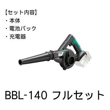 充電式ブロワ【フルセット】 14.4V BBL-140 RYOBI