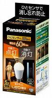 パナソニックひとセンサタイプLED電球センサー付電球60形相当810lm(E26)LDA8L-G/KU/NS