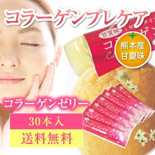 コラーゲンプレケア甘夏味30本入コラーゲンゼリーエイジングケア美容サプリ乾燥潤いハリつやコラーゲンペプチドコラーゲンサプリプラセンタヒアルロン酸女性ギフト送料無料