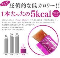 【送料無料】コラーゲンゼリーベリー味低分子コラーゲン1000mgエラスチン、ヒアルロン酸配合1か月分30本入ランキング1位獲得コラーゲン