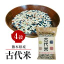 熊本産古代米 4穀 200g 赤米 黒米 緑米 発芽玄米 G...