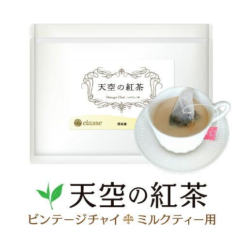 Classe(クラッセ)『天空の紅茶 ビンテージチャイ』