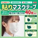 【TVで紹介されました】日本製 貼りマスクテープ カットタイプ 40枚入り 肌に直接貼れる 強力 医療用 両面...
