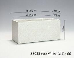大型長方形FRPプランターS8035rockwhite