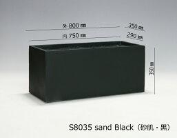 大型長方形FRPプランターS8035sandblack
