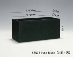大型長方形FRPプランターS8035rockblack