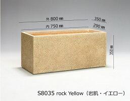 大型長方形FRPプランターS8035rockyellow