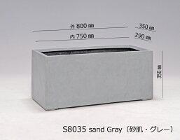 大型長方形FRPプランターS8035sandgray