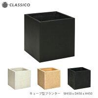 大型立方体プランターS4545