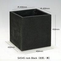 大型立方体プランターS4545rockblack