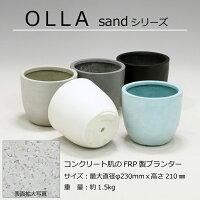 おしゃれな小型植木鉢OLLAシリーズC2310sand