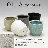 おしゃれな小型植木鉢OLLAシリーズC2310rock