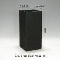 おしゃれな大型縦長方形プランターS3578rockBlack