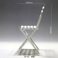 折りたたみスチールチェアSF-01W横