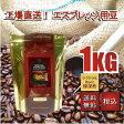 CCR SP エスプレッソ コーヒー豆 2.2lb(1kg)豆のまま