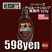 ハーシー チョコレート シロップ