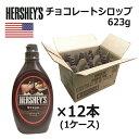 ハーシー チョコレートシロップ 623g HERSHEY'S 12本 ケース販売