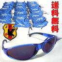 ★送料無料★こちらの商品は定形外郵便での郵送となります。JFA日本サッカー協会公認 サングラス「ガンバレ」サムライジャパン!本格派のサングラスです♪UVカット率99%代引き発送はお受けできません。