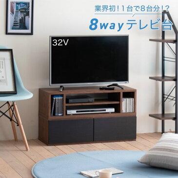 テレビ台 伸縮 8WAY コーナー ローボード テレビボード テレビラック 伸縮 コーナーテレビ台 40型 50インチ 対応 コンパクト ワイド TV台 ワイドテレビ台沖縄、離島への送料は別途お見積もり。メーカー発送のため代引き不可です。