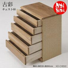古彩チェストKO-CHE60