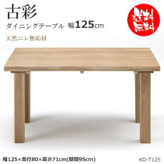 古彩ダイニングテーブル幅125cm