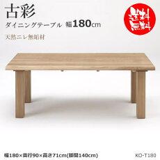 古彩ダイニングテーブル幅180cm