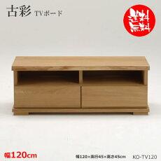 古彩TVボードKO-TV120