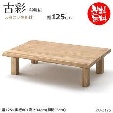 古彩ローテーブル幅125cm