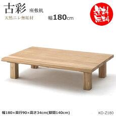 古彩ローテーブル幅180cm